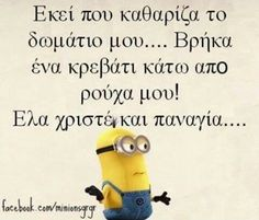 048 Greek Memes, Funny Greek, Greek Quotes, Funny Texts, Funny Jokes, Hilarious, Funny Photos, Funny Images, Shadow Quotes