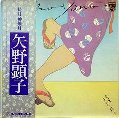 AKIKO YANO / NAGATSUKI KANNATSUKI  ACID FOLK / PSYCH / / PHILIPS JAPAN OBI