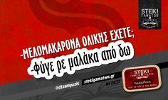 -Μελομακάρονα ολικής έχετε;  @dtzampazis - http://stekigamatwn.gr/f2831/