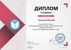 Блог преподавателя-организатора ОБЖ: Международный конкурс «Безопасный мир» от проекта ...
