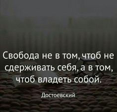 Цитата Достоевский