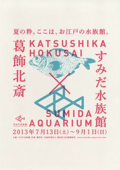 Exhibition Poster design - Japanese Exhibition Poster Hokusai x Sumida Aquarium Masaaki Hiromura 2013 The Gurafiku archive of Japanese graphic design is a collection of visual research surveying the history of graphic design in Japan Graphic Design Studio, Japan Graphic Design, Japanese Poster Design, Graphic Design Posters, Graphic Design Typography, Graphic Design Illustration, Graphic Design Inspiration, Poster Designs, Japanese Illustration