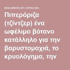 Πιπερόριζα (τζίντζερ) ένα ωφέλιμο βότανο κατάλληλο για την βαρυστομαχιά, το κρυολόγημα, την χοληστερίνη, την αρθρίτιδα, τον διαβήτη και τις δίαιτες - MEDLABNEWS.GR / IATRIKA NEA Blog, Blogging