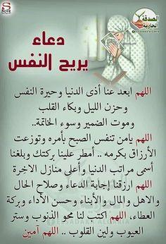 media content and analytics Doa Islam, Islam Beliefs, Islam Hadith, Islamic Teachings, Islam Religion, Allah Islam, Islam Muslim, Islam Quran, Alhamdulillah