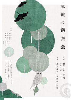 poster-japones - GlopDesign