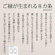 埋め込み Wise Quotes, Words Quotes, Inspirational Quotes, Life Lesson Quotes, Life Lessons, Dream Word, Japanese Quotes, Life Philosophy, Life Words