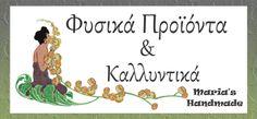 Φυσικά προϊόντα  καλλυντικά: Άσπρο άοσμο σαπούνι - Απλή συνταγή για αρχάριους Blog Page, Alternative Medicine, Healthy Tips, Soap, Handmade, Packaging, Gardening, Cosmetics, Display