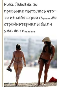 Russian Humor, Man Humor, Common Sense, Life Hacks, Funny Quotes, Jokes, Lol, Smile, Uber