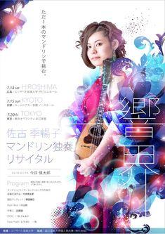 佐古季暢子(Kyoko SAKO) (@dolphinitty) | Twitter Flyer Design, Layout Design, Design Art, Graphic Design, Concert Flyer, Concert Posters, Planning Board, Hiroshima, Recital