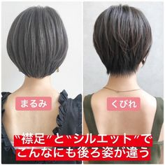 Pin on hairy :) Pin on hairy :) Bob Hairstyles For Fine Hair, Short Bob Haircuts, Japanese Short Hair, Hair Cutting Techniques, Color Del Pelo, Short Hair Trends, Shot Hair Styles, Hair Arrange, Corte Y Color