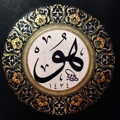 #illumination #calligraphy #art #artwork #mywork #handmade #islamicart #traditionalart #istanbul #turkey