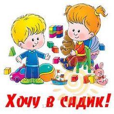 СП Садик+ Все что нужно ребенку. http://sp-sunshine.com/zakupka/sp-sadik-vse-chto-nuzhno-rebenku-64114 Здравствуйте, меня зовут Ольга, тел для связи 8913049000 Данная компания занимается производством и реализацией товаров из текстиля для детских садов и центров развития.Все изделия изготовлены из прочной ткани, не вытягиваются, не линяют, легко стираются. Используетсяполноцветная печать для нанесения логотипов и индивидуальных данных ребёнка на данной продукции, что позволяет педагогам и…