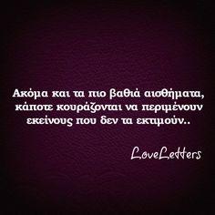 Μεγάλη αλήθεια...... Wisdom Quotes, Love Quotes, Greek Words, Greek Quotes, Love Letters, Slogan, Quote Of The Day, Favorite Quotes, Literature