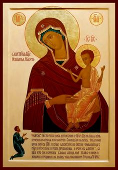 Theotokos Icon of Unexpected Joy Best Icons, Virgin Mary, Our Lady, Madonna, Christianity, Religion, Photo Wall, Joy, Movie Posters