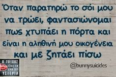 xx Sarcastic Quotes, Funny Quotes, Funny Greek, Free To Use Images, Clever Quotes, Greek Quotes, Just Kidding, True Words, Humor