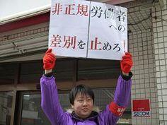 写真・市進ストライキ 非正規労働者への差別を止めろ pic.twitter.com/86k3fF6Nqt