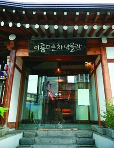 Beautiful Tea Museum, a @SeoulSweetSeoul recommended hotspot!