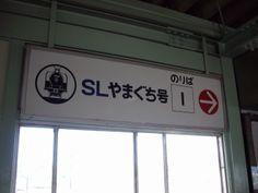 SLやまぐち号の乗り場案内表示板です。