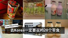 去Korea一定要买的20个零食!