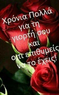 Happy Name Day Wishes, Happy Birthday Wishes, Morning Greetings Quotes, Greek Quotes, Floral Arrangements, Beautiful Pictures, Funny Quotes, Birthdays, Names