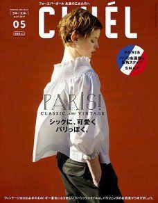 Japan Fashion, Love Fashion, Girl Fashion, Fashion Outfits, Editorial Layout, Editorial Design, Lookbook Design, Magazine Japan, Weather Wear