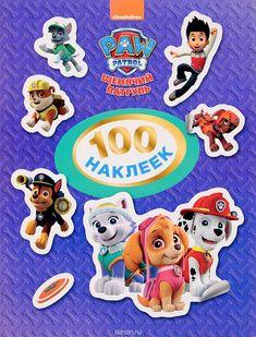 Книга «Щенячий патруль. 100 наклеек» - купить на OZON.ru книгу с быстрой доставкой | 4680274023484