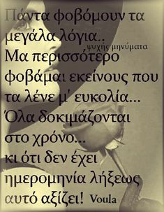 Soul Quotes, Greek Quotes, Picture Quotes, Wisdom, Motivation, Life, Stickers, Pictures, Women