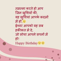 38 Ideas Birthday Quotes For Best Friend Wishes In Hindi For 2019 38 Ideas Birthday Quotes For Best Friend Wishes In Hindi For 2019 Best Picture For just be Happiness Quotes F Birthday Wishes For A Friend Messages, Happy Birthday Wishes Friendship, Beautiful Birthday Wishes, Happy Birthday Quotes For Friends, Birthday Wishes For Daughter, Sister Birthday Quotes, Best Birthday Wishes, Happy Birthday Sister, Wish Quotes