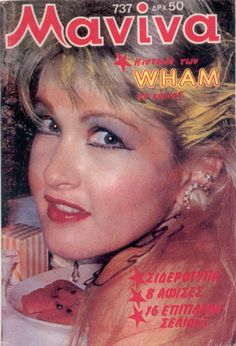 The Cyndi Lauper Archive : For The Fans : Magazine Covers Credit goes  to Cyndi lauper covers. Also on Facebook