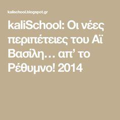 kaliSchool: Οι νέες περιπέτειες του Αϊ Βασίλη… απ' το Ρέθυμνο! 2014