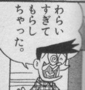 画像 Manga Characters, Doraemon, Funny Comics, Stamp, Thoughts, Words, Illustration, Stamps, Illustrations