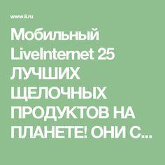 Мобильный LiveInternet 25 ЛУЧШИХ ЩЕЛОЧНЫХ ПРОДУКТОВ НА ПЛАНЕТЕ! ОНИ СПАСАЮТ ОТ ЖИРА, БОЛЕЗНЕЙ СЕРДЦА И РАКА! | candra - Дневник candra |