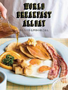 キッチンが異国の香りに包まれる本おうちで作る世界の朝ごはん