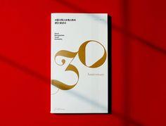 (주)디자인인트로 » 서울시유스오케스트라 창단 30년사 Book Design, Cover Design, Anniversary Logo, Memory Books, Cover Pages, Design Reference, Brochure Design, Editorial Design, Portfolio Design