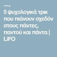 5 ψυχολογικά τρικ που πιάνουν σχεδόν στους πάντες, παντού και πάντα    LiFO Psychology, Health Fitness, Relationship, Thoughts, Words, Quotes, Life, Adventure, Psicologia