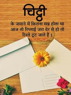 Love Quotes Poetry, Hindi Quotes On Life, Life Quotes, Indian Quotes, Gujarati Quotes, Deep Words, True Words, Kabir Quotes, Gulzar Quotes