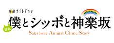 雅紀とシッポと神楽坂 - Johnny's web Johnny's Web, Pet Clinic, Sticker, Stickers, Decal