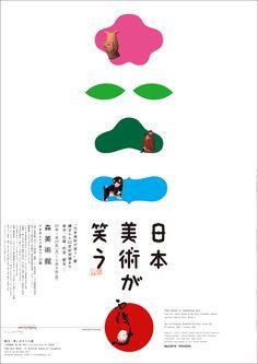 展示会 日本美術が笑う|10web