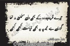 Sad Urdu Poetry, 2 Line Sad Urdu Poetry, Urdu Love Poetry, Love Urdu Poetry, Poetry Of Love In Urdu, Latest Short Urdu Poetry, Urdu Latest ...