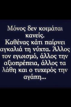 Wisdom Quotes, Me Quotes, Funny Quotes, Break Up Quotes, Big Words, Clever Quotes, Greek Quotes, English Quotes, True Words