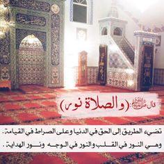 تلذذ بالصلاة.. صل بقلبك قبل جوارحك