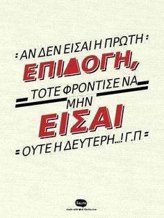 Αν δεν είσαι η πρώτη επιλογή, τότε φρόντισε να μην είσαι ούτε η δεύτερη...! Γ.Π #αποφθεγματα #αγαπης #αποφθέγματα #αγάπης #greek #quotes #about #love #ελληνικά #ελληνικα #αγάπη #αγαπη