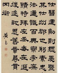 隷書 - Google 検索 Chinese Calligraphy, Caligraphy, Typography Letters, Lettering, Industrial Paintings, Chinese Art, Japanese Art, Languages, Stencil