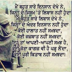Gurbani Quotes, Story Quotes, Real Life Quotes, Status Quotes, Lyric Quotes, Happy Quotes, True Quotes, Mind Blowing Quotes, Inspirational Prayers