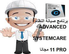 برنامج صيانة النظام ADVANCED SYSTEMCARE 11 PRO مجانا