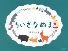 koinubooks:  Amazon: ちいさなぬま (講談社の創作絵本シリーズ) [単行本]: 井上 コトリ