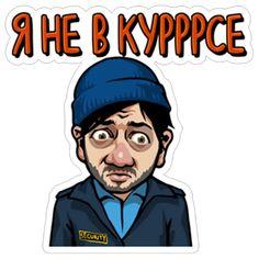 Набор стикеров для Telegram «Наша Russia» Creative Poster Design, Creative Posters, Stupid Funny Memes, Laughter, Jokes, Lol, Stickers, Humor, Baseball Cards