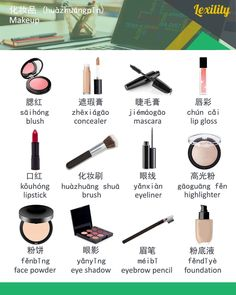 Learn Chinese, English, Russian & German vocabulary fast in a fun, easy, efficient and entertaining way. Mascara, Eyeliner, Basic Chinese, Learn Chinese, Funny Chinese, Lipstick Brush, Lipgloss, Chinese Phrases, Chinese Words