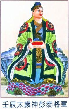 """Ren Chen """"Tai sui"""" the great General Peng Tai"""