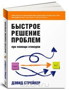 """Книга """"Быстрое решение проблем при помощи стикеров"""" Дэвид Стрейкер - купить книгу Rapid Problem Solving with Post-it Notes ISBN 978-5-905955-02-0 с доставкой по почте в интернет-магазине Ozon.ru"""